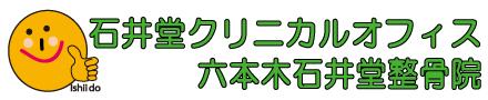六本木石井堂整骨院/石井堂クリニカルオフィス六本木院