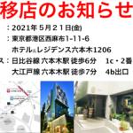 移転のお知らせ(2021年5月21日〜)